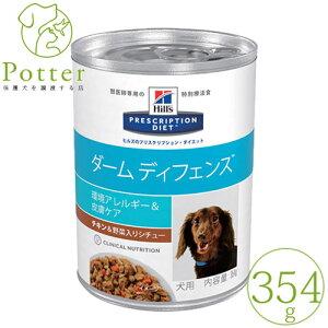 ヒルズ 犬用 ダームディフェンス チキン&野菜入りシチュー354g×1缶[皮膚症状]ウェットフード 療法食