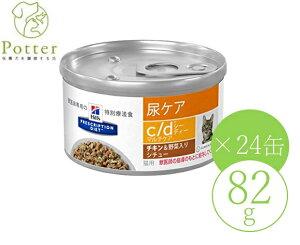 ヒルズ 猫用 c/d マルチケア【チキン&野菜入りシチュー】 82g×24缶 ウェットフード 療法食