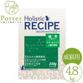 ホリスティックレセピー 成猫用 7歳まで チキン&ライス 4.8kg小麦不使用 毛玉・尿結石配慮