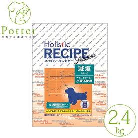ホリスティックレセピー 犬用ソリューション 減塩 生チキン&サーモン 2.4kg