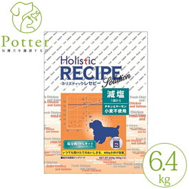ホリスティックレセピー 犬用ソリューション 減塩 生チキン&サーモン 6.4kg