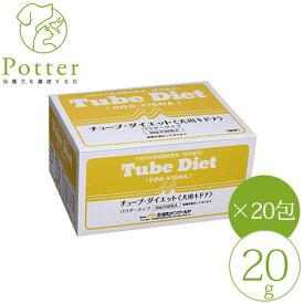 森乳サンワールド 犬用チューブダイエット キドナ 20g×20包犬用経腸栄養食(チューブダイエット)療法食