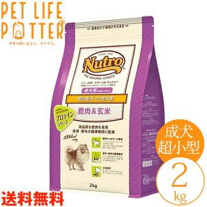 【送料無料】ナチュラルチョイス成犬用 鹿肉&玄米 2kg 超小型犬〜小型犬用