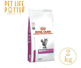 ロイヤルカナン 猫用 腎臓サポート スペシャル 2kg ドライフード 療法食