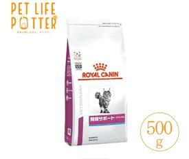 ロイヤルカナン 猫用 腎臓サポート スペシャル 500g ドライフード 療法食