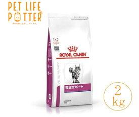 ロイヤルカナン 猫用 腎臓サポート 2kg ドライフード 療法食
