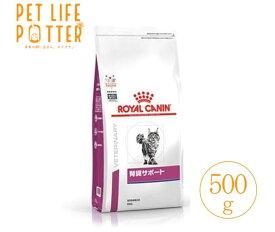 ロイヤルカナン 猫用 腎臓サポート 500g ドライフード 療法食