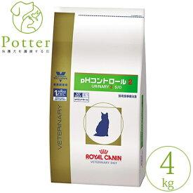 ロイヤルカナン 猫用 pHコントロール2 4kg ドライフード 療法食