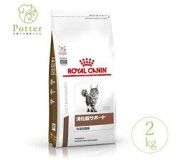 ロイヤルカナン 猫用 消化器サポート 可溶性繊維 2kg ドライフード 療法食