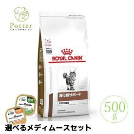 ロイヤルカナン 猫用 消化器サポート 可溶性繊維 500g ドライフード 療法食