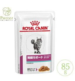 ロイヤルカナン 猫用 腎臓サポート【フィッシュテイスト】パウチ 85g×1袋 ウェットフード 療法食