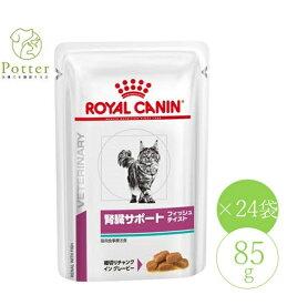 ロイヤルカナン 猫用 腎臓サポート【フィッシュテイスト】パウチ 85g×24袋 ウェットフード 療法食