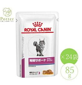 ロイヤルカナン 猫用 腎臓サポート【チキンテイスト】パウチ 85g×24袋 ウェットフード 療法食