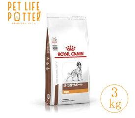 ロイヤルカナン 犬用 消化器サポート(低脂肪) 3kg ドライフード 療法食