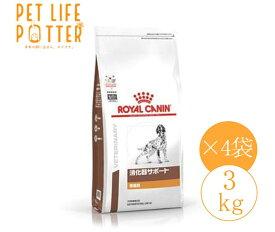 ロイヤルカナン 犬用 消化器サポート(低脂肪) 3kg×4袋(1ケース) ドライフード 療法食