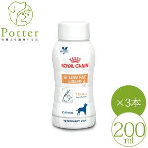 ロイヤルカナン 犬用消化器サポート(低脂肪) リキッド 200mL×3本フィーディング用キャップ(3個入り)付き(流動食) 療法食