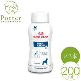ロイヤルカナン 犬用腎臓サポート リキッド 200mL×3本フィーディング用キャップ(3個入り)付き(流動食) 療法食