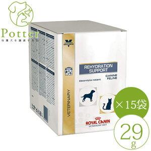 ロイヤルカナン 犬猫用 電解質サポートパウダータイプ 29g×15袋 パウダー 療法食