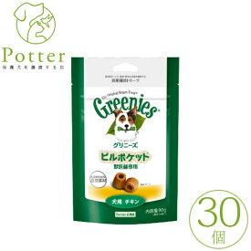 投薬補助トリーツ グリニーズピルポケット 30個(90g) 犬用 チキン