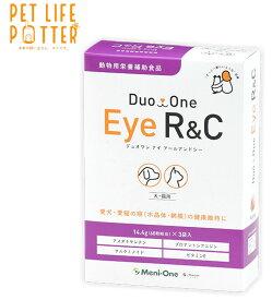 メニわん Eye R/C 60粒×3袋 [180粒]