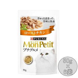 モンプチ ウェットフード プチグルメ ローストチキン [50g×6袋] キャットフード 総合栄養食 ねこ ごはん 食べきり ミニサイズ パウチ Mon Petit