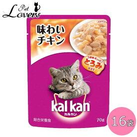 カルカン パウチ 1歳から お肉シリーズ 味わいチキン [70g×16袋] とろみ仕立て 成猫用 キャットフード ウェット 総合栄養食 ねこ ごはん kal kan