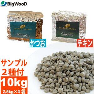 ブリリアントメロウ【10kg=2.5kg×4袋】かつお/チキン 国産 無添加 ドッグフード ビッグウッド 超低温乾燥で素材の栄養を崩さないことを目指しました