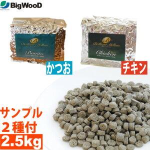 ブリリアントメロウ【2.5kg】 かつお/チキン 国産 無添加 ドッグフード ビッグウッド 超低温乾燥で素材の栄養を崩さないことを目指しました