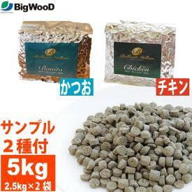 ブリリアントメロウ【5kg=2.5kg×2袋】 かつお/チキン 国産 無添加 ドッグフード ビッグウッド 超低温乾燥で素材の栄養を崩さないことを目指しました