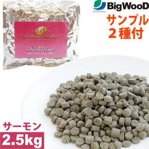 ブリリアントメロウ【2.5kg】 サーモン 国産 無添加 ドッグフード ビッグウッド 超低温乾燥で素材の栄養を崩さないことを目指しました