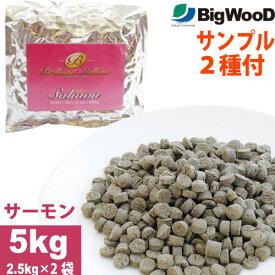 ブリリアントメロウ【5kg=2.5kg×2袋】 サーモン 国産 無添加 ドッグフード ビッグウッド 超低温乾燥で素材の栄養を崩さないことを目指しました