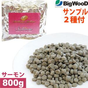 ブリリアントメロウ【800g】 サーモン 小粒 国産 無添加 ドッグフード ビッグウッド 超低温乾燥で素材の栄養を崩さないことを目指しました