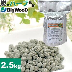 ビッグウッド ハーバルハート<2.5kg>国産無添加ドッグフード 炭とハーブを配合し超低温・無加水調理したドライフードHerbal Heart