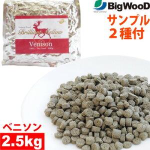 ビッグウッド ブリリアントメロウ ベニソン 2.5kg (小粒/中粒)全年齢対応ドライフード アレルギー・高齢犬(シニア犬)・ダイエットが必要な子に