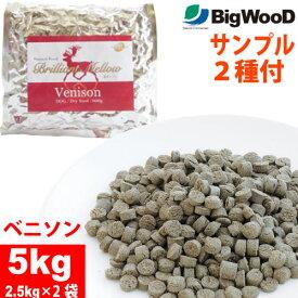 ビッグウッド ブリリアントメロウ ベニソン 5kg【お得な2.5kg×2袋】 (小粒/中粒)全年齢対応ドライフード アレルギー・高齢犬(シニア犬)・ダイエットが必要な子に