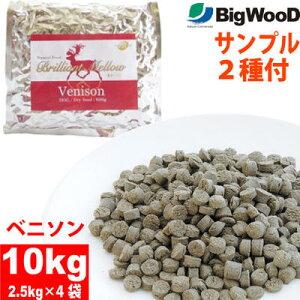 ビッグウッド ブリリアントメロウ ベニソン 10kg【お得な2.5kg×4袋】 (小粒/中粒)全年齢対応ドライフード アレルギー・高齢犬(シニア犬)・ダイエットが必要な子に