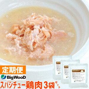 ビッグウッド スパシチュー/鶏ムネ肉の角切り<190g×3袋>