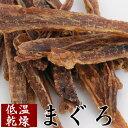 ビッグウッド 低温乾燥無添加ツナジャーキー(120g) 国産 無添加 犬用 おやつ