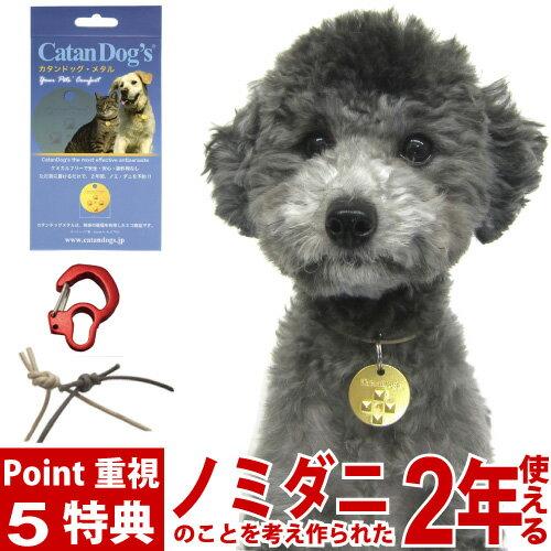 犬 ダニ カタンドッグメタル 5大特典【ポイント15倍】【送料無料】【紛失時あんしんサポート】【首ひも(コットンだからカチャカチャ音がしない)&クリップ付き】ペットのノミダニを考えた Catan Dog's