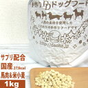 銀座ダックスダックス DD 全犬種対応ホームメイドドッグフード 馬肉フード(馬肉/米/小麦)1kg