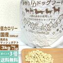 ドッグフード 低カロリー 国産 銀座ダックスダックス 馬肉フード(馬肉/マッシュポテト) 3kg(1kg入り×3) グルコサミン・コンドロイチンなどサプリメントを配合した穀物不使用の低カロリードッグフード グレインフリー アレルギー対応 銀座ダックス 小麦不使用