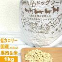 銀座ダックスダックス DD 全犬種対応ホームメイドドッグフード 馬肉フード(馬肉/米)1kg 小麦不使用
