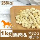 銀座ダックスダックス DD 全犬種対応ホームメイドドッグフード 馬肉フード(馬肉/マッシュポテト)1kg グレインフ…