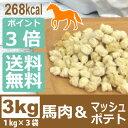 ドッグフード 低カロリー 国産 銀座ダックスダックス 馬肉フード(馬肉/マッシュポテト) 3kg(1kg入り×3) グルコサミン・コンドロイチンなどサプリメントを配合した穀物不使用の低カロリードッグフ