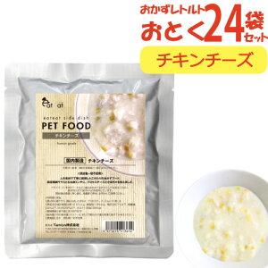 イートイート チキンチーズ 90g 【24袋セット】 おかずレトルトシリーズ eat eat eateat 犬用