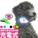 マトリックスLED 犬用 ピカピカ 軽い 点灯 点滅ライト 夜道を安全に 首輪 リードに付けて使う 長時間おさんぽできる LED2灯式で明るい MATRIX ULTRA LED MAX-MOLLY