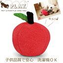 P.L.A.Y. TOY ★りんご★  かわいい犬用おもちゃ Garden Fresh Plush Toys(ガーデンフレッシュ)