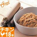 【無添加・ナチュラル・生食ドッグフード】グゥード|チキン(鶏肉)18本入