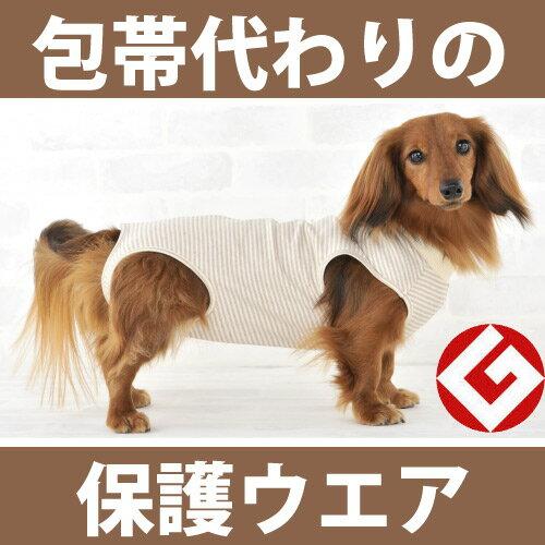 WHCY Tピース袖なしタイプ(3号〜4号) 去勢手術・避妊手術後・アレルギーのカイカイ・換毛期の犬猫の部屋着に ソフトな術後服 ソフトなオーガニックコットン使用