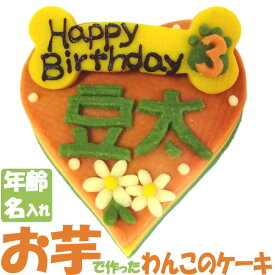 Lovina(ロビナ) ハート型バースデーケーキ【楽ギフ_名入れ】【犬用ケーキ 誕生日】